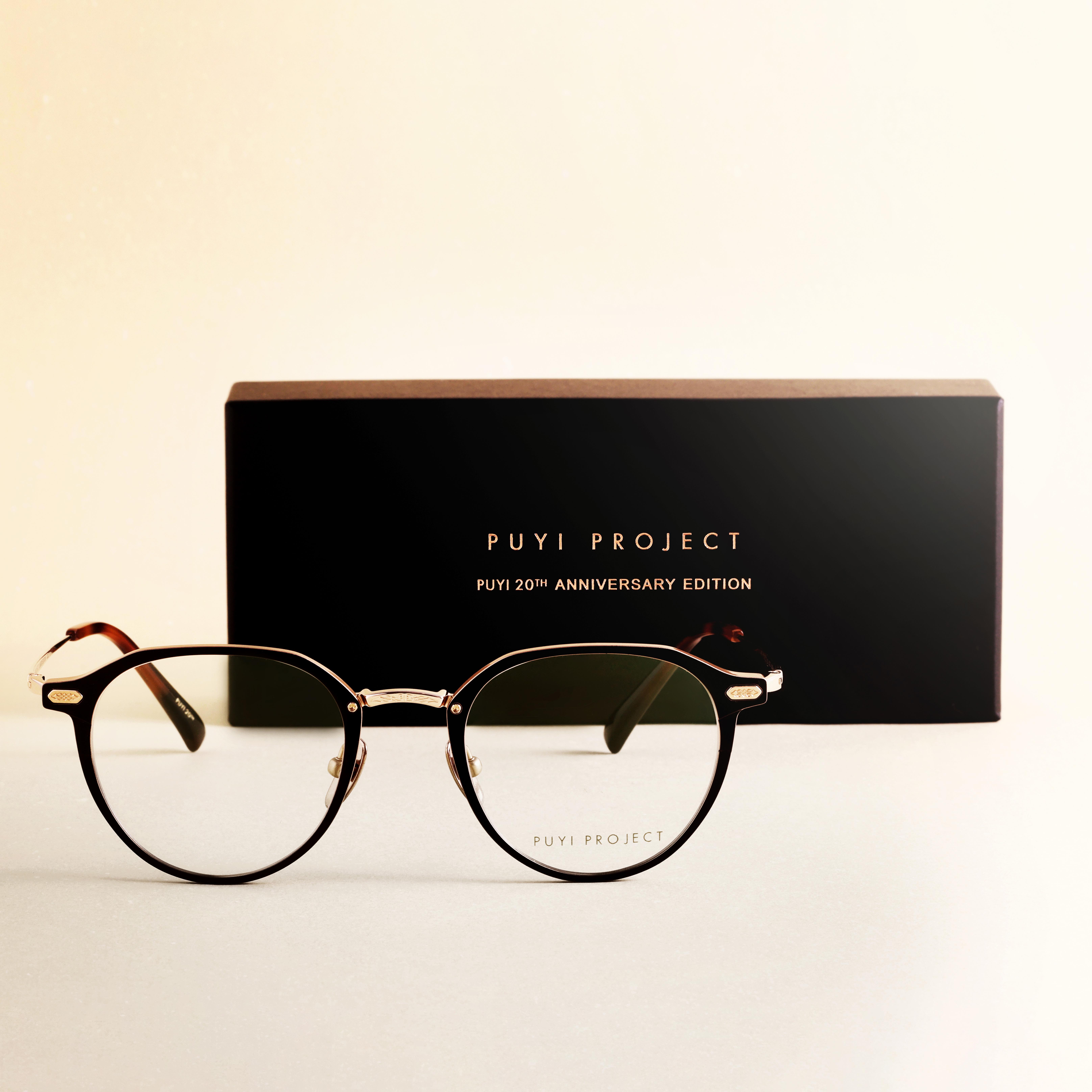 PUYI PROJECT 溥儀眼鏡20週年限量紀念款