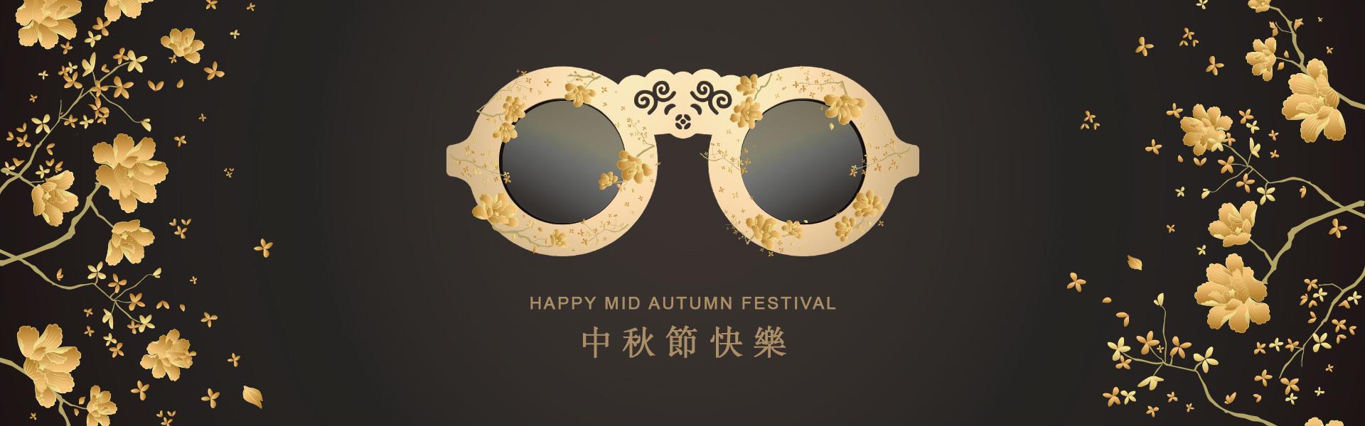 溥儀眼鏡與你一同慶祝中秋佳節