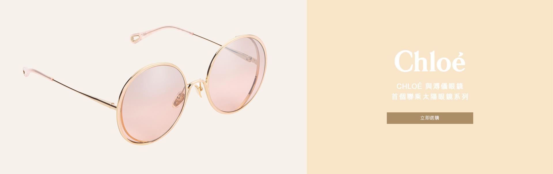 Chloé 與溥儀眼鏡 首個聯乘太陽眼鏡系列