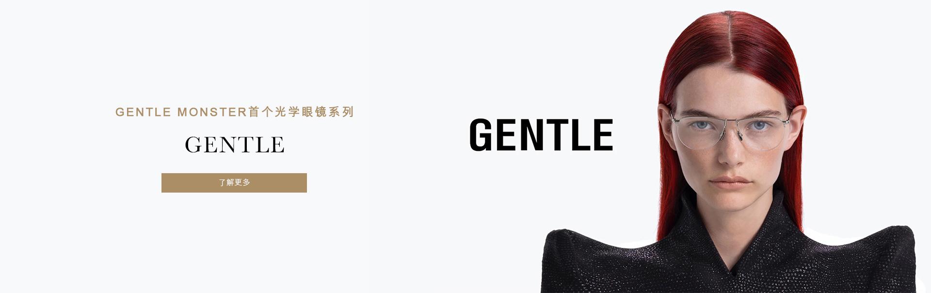 GENTLE MONSTER 全新光学眼镜系列 GENTLE