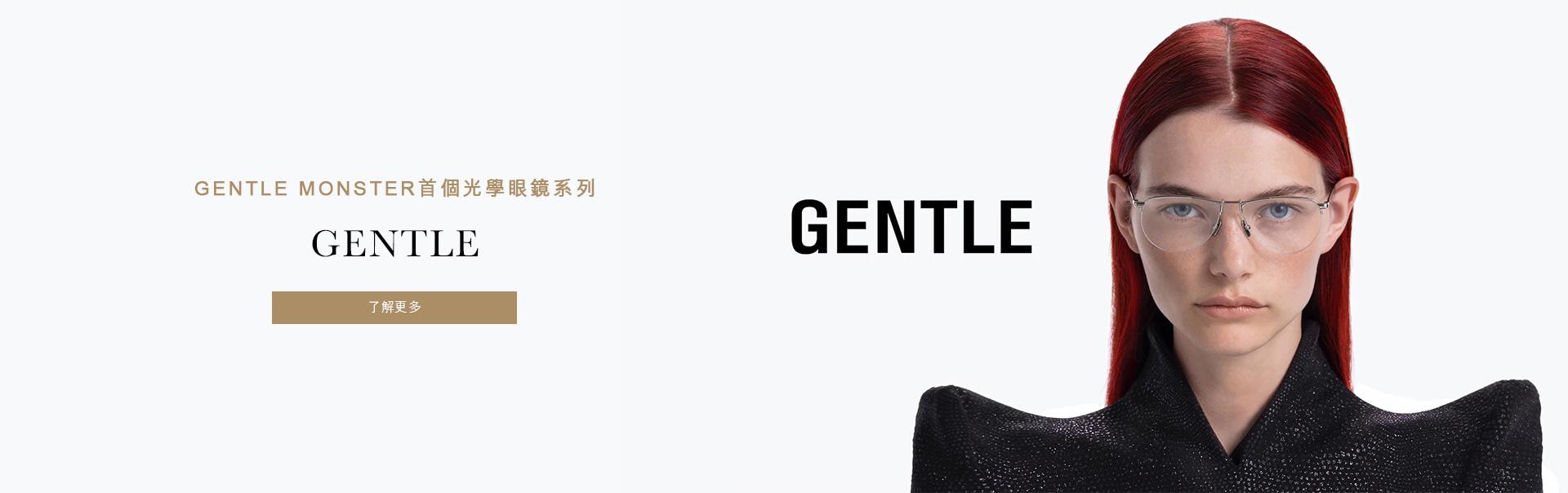 GENTLE MONSTER 全新光學眼鏡系列 GENTLE
