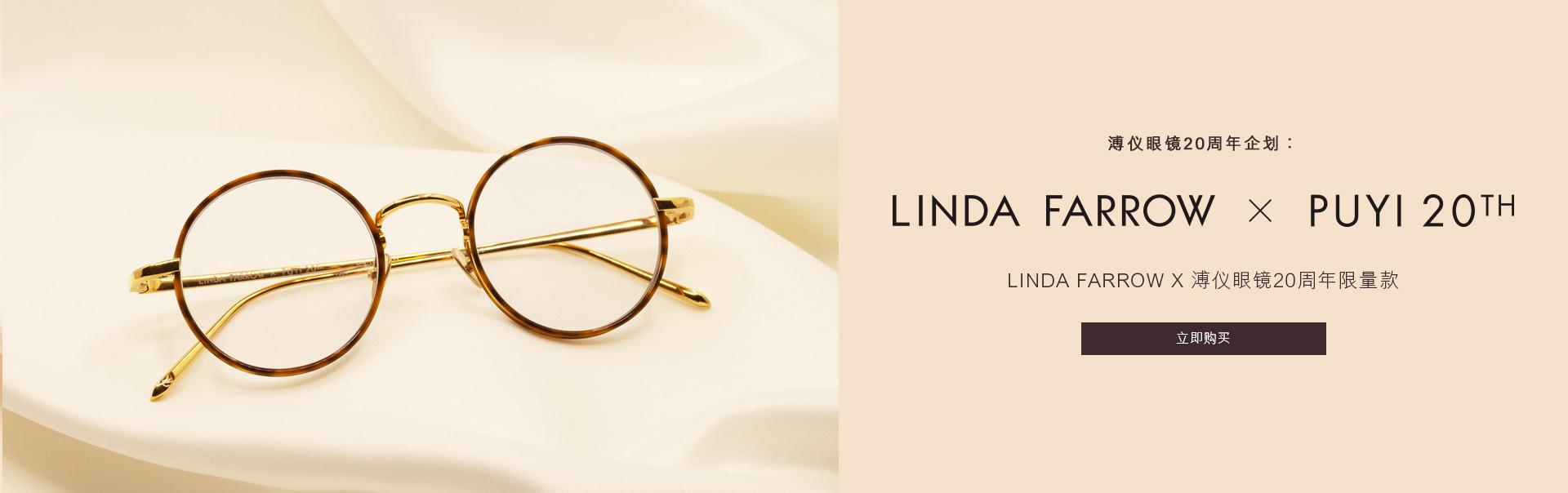 Linda Farrow X 溥仪眼镜 20周年限量版