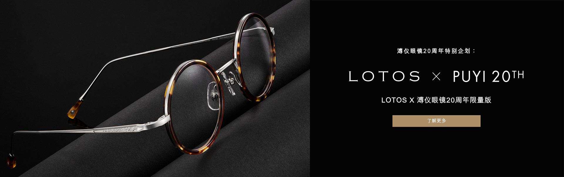 LOTOS X 溥仪眼镜20周年专属纪念款