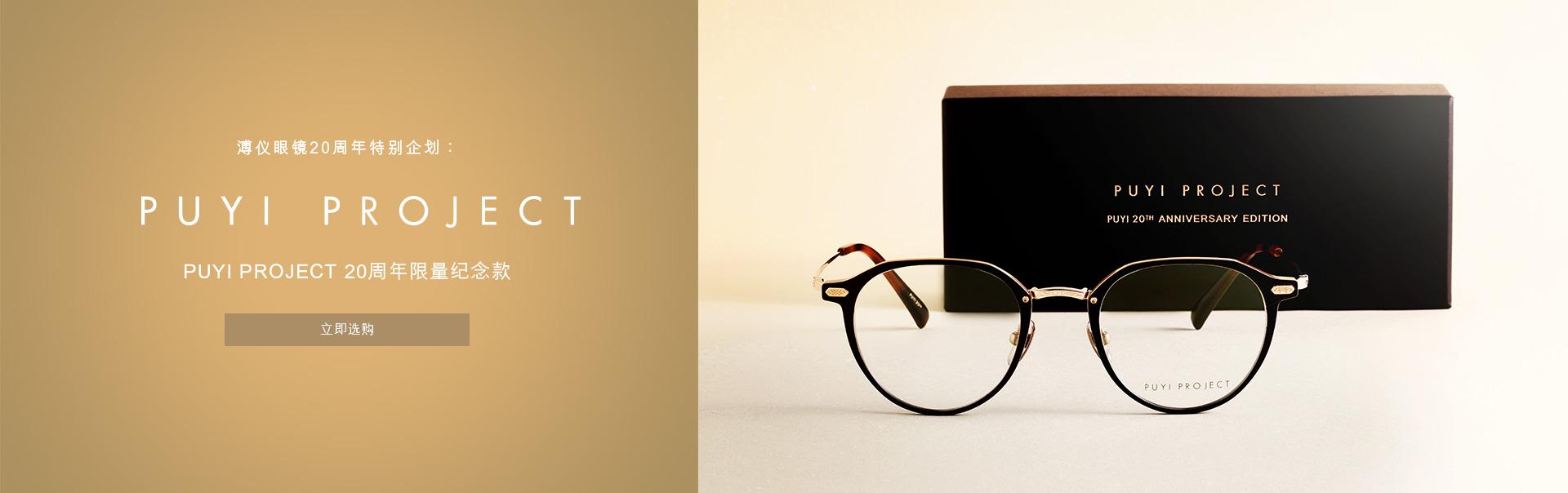 PUYI PROJECT 溥仪眼镜20周年限量纪念款